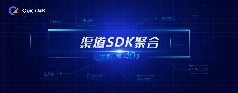 渠道SDK聚合.jpg