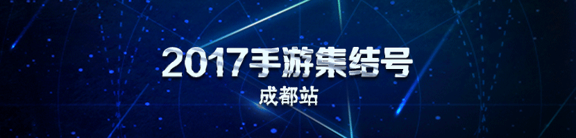 2017手游集结号成都站