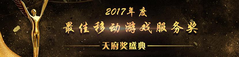 QuickSDK正式参选天府奖 2017年度最佳移动游戏服务奖