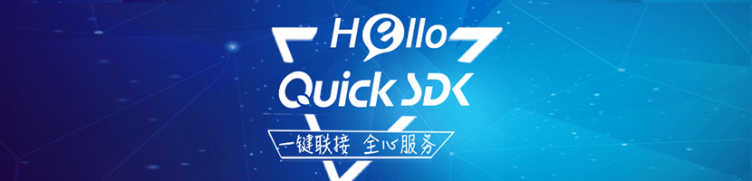 Hello QuickSDK!
