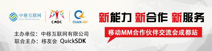 QuickSDK携手中国移动联合主办手游行业交流会
