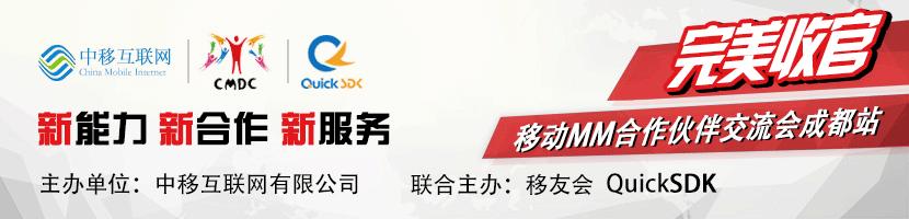 QuickSDK&中移互联网手游行业交流会成都站圆满收官
