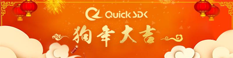 【恭祝新春】QuickSDK全体员工祝您新年快乐!